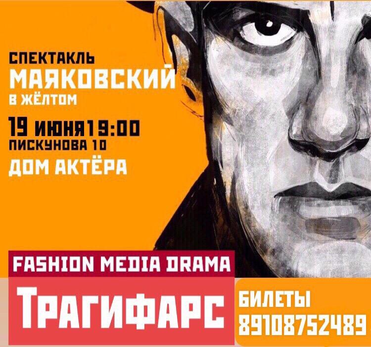Спектакль «Маяковский в жёлтом»