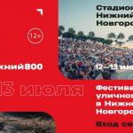 «Фестиваль уличного кино» 2019