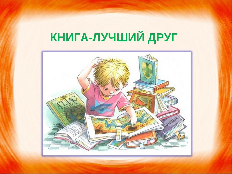 Книга – лучший друг ребят