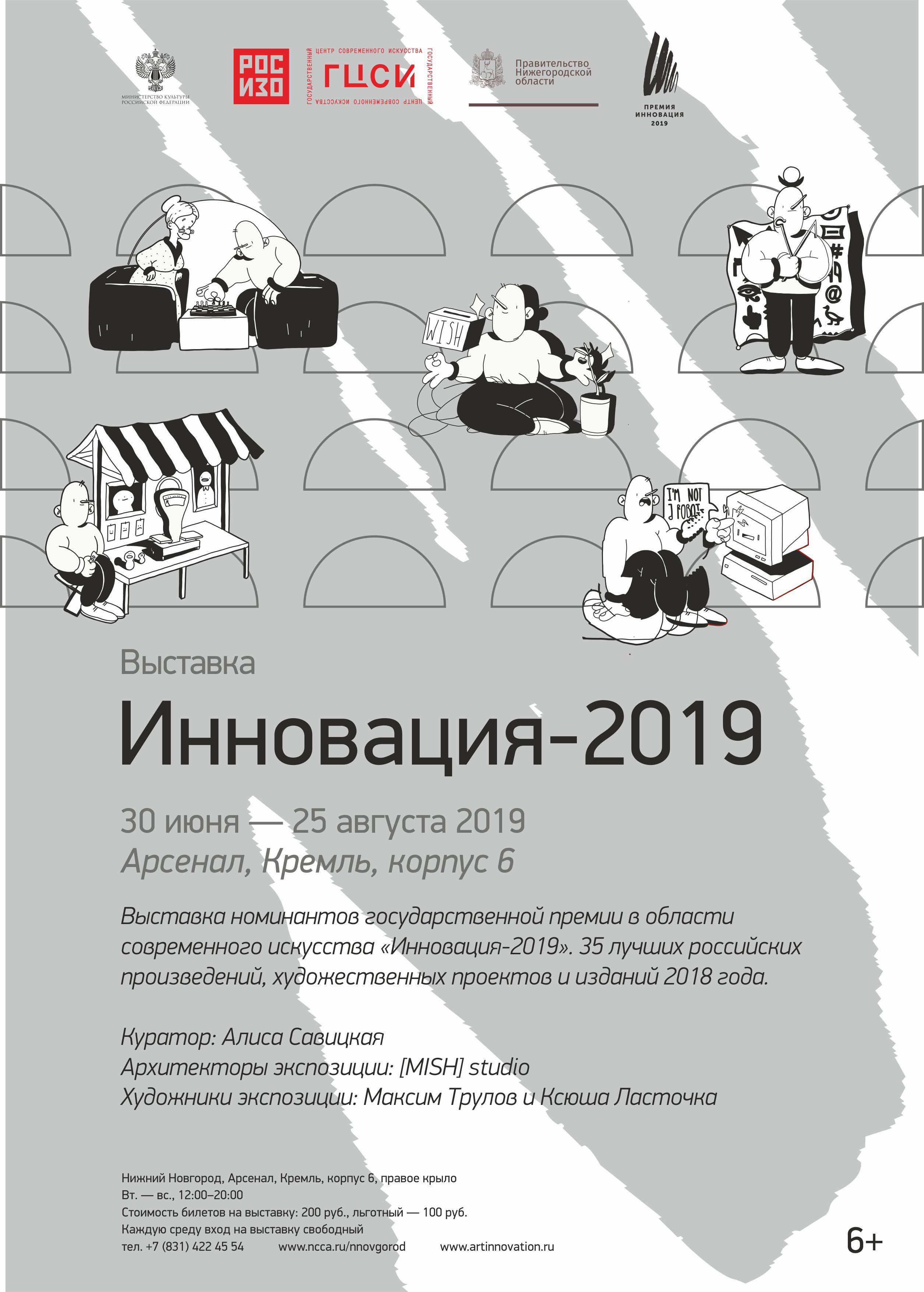 Выставка «Инновация-2019»