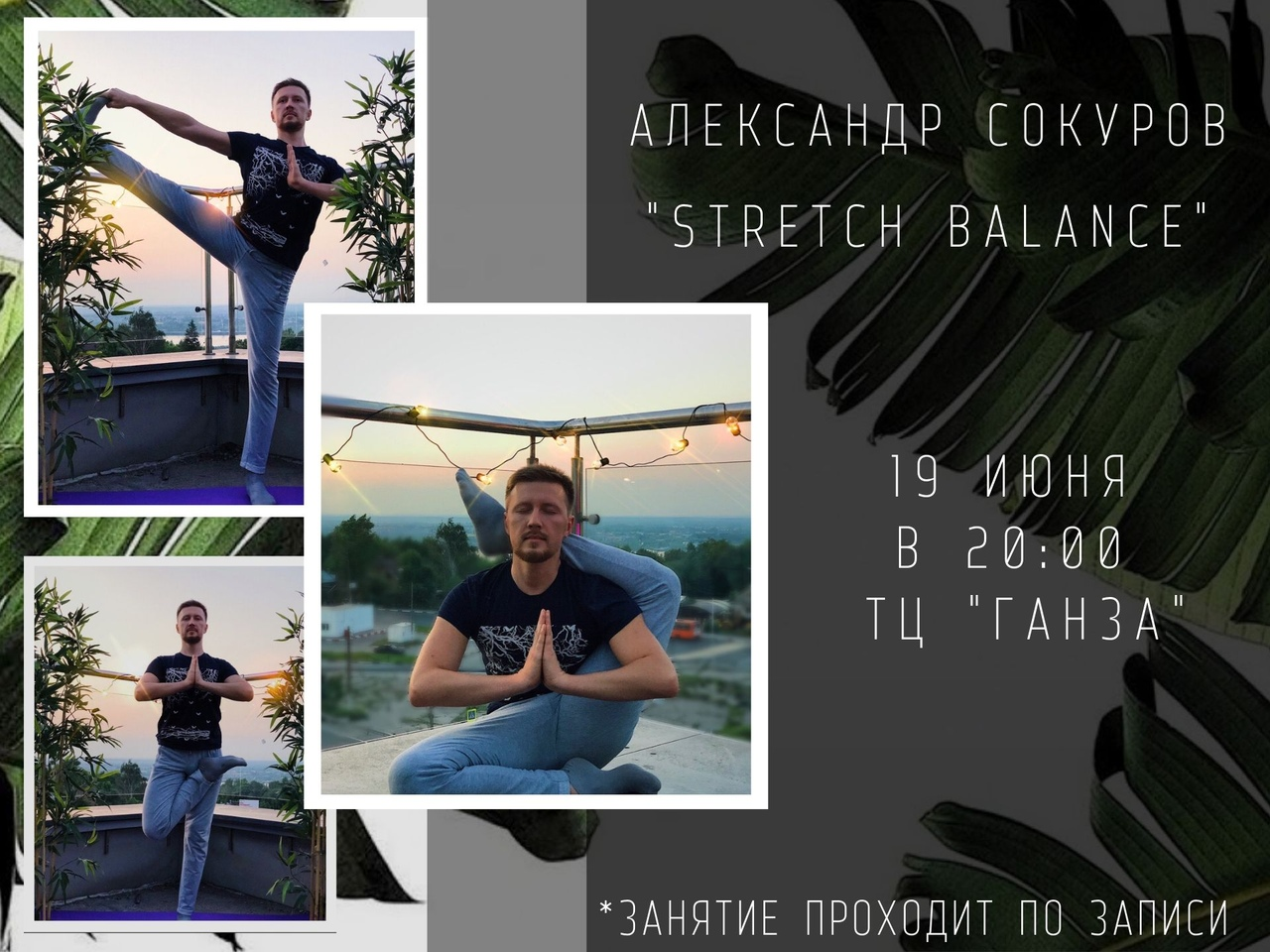 тренировка STRETCH BALANCE