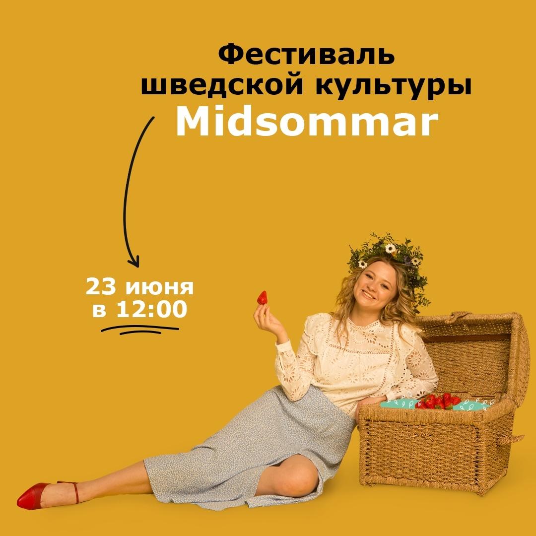 Фестиваль Midsommar