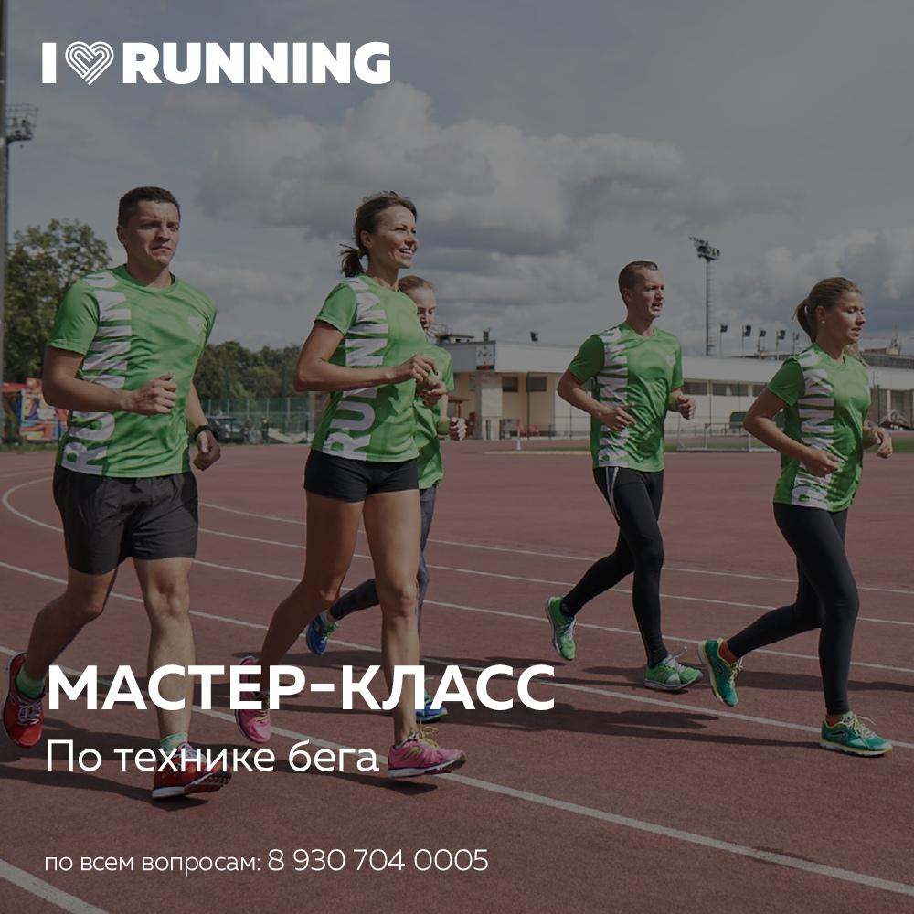 МАСТЕР-КЛАСС ПО ТЕХНИКЕ БЕГА