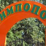 12 июня празднуем День России в зоопарке «Лимпопо»