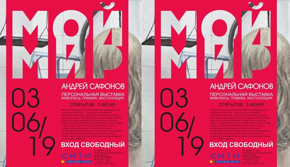 Выставка «Мой Мир» живопись/графика/инсталляции