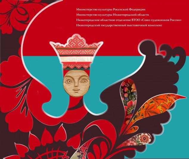 выставка Народный формат. Народное искусство как национальное достояние