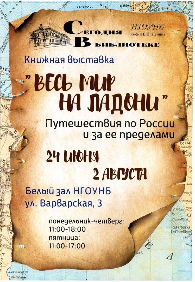 выставка «Весь мир на ладони»
