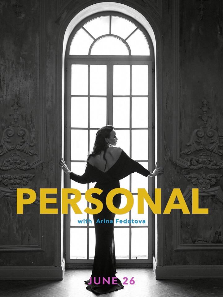 лекция «PERSONAL» Арины Федотовой