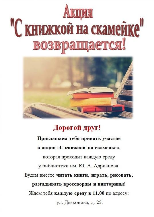 Летняя акция «С книжкой на скамейке» возвращается!
