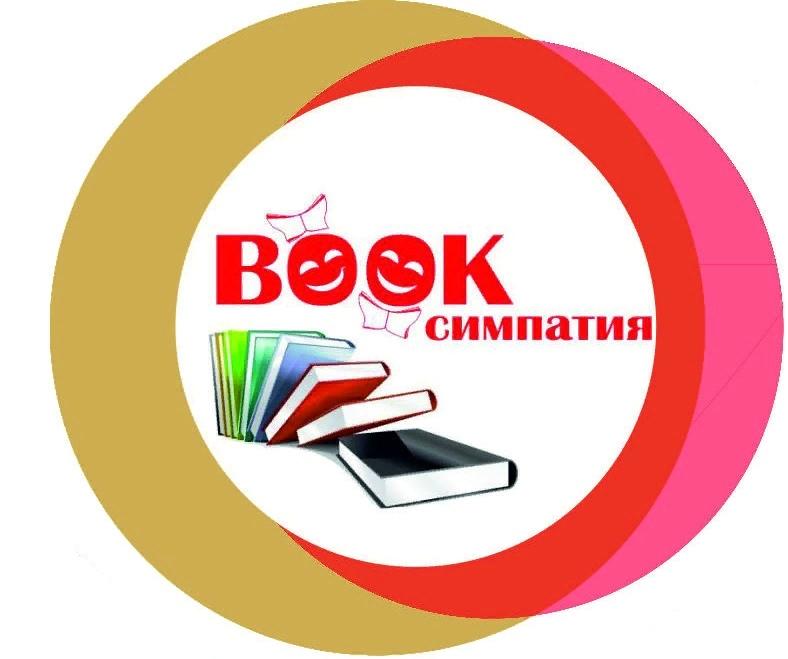 литературная акция «Молодёжная book-симпатия»