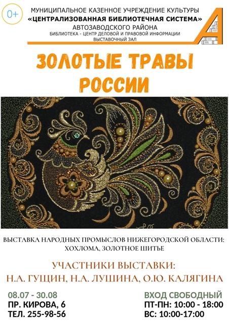 экспозиция Золотые травы России!