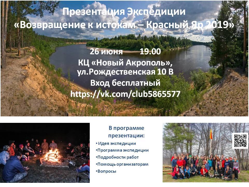 Презентация волонтерской экспедиции