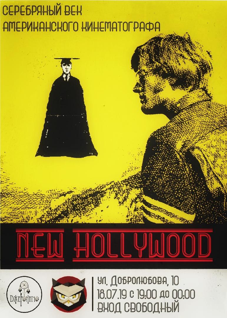 Киноночь Серебряный век американского кинематографа