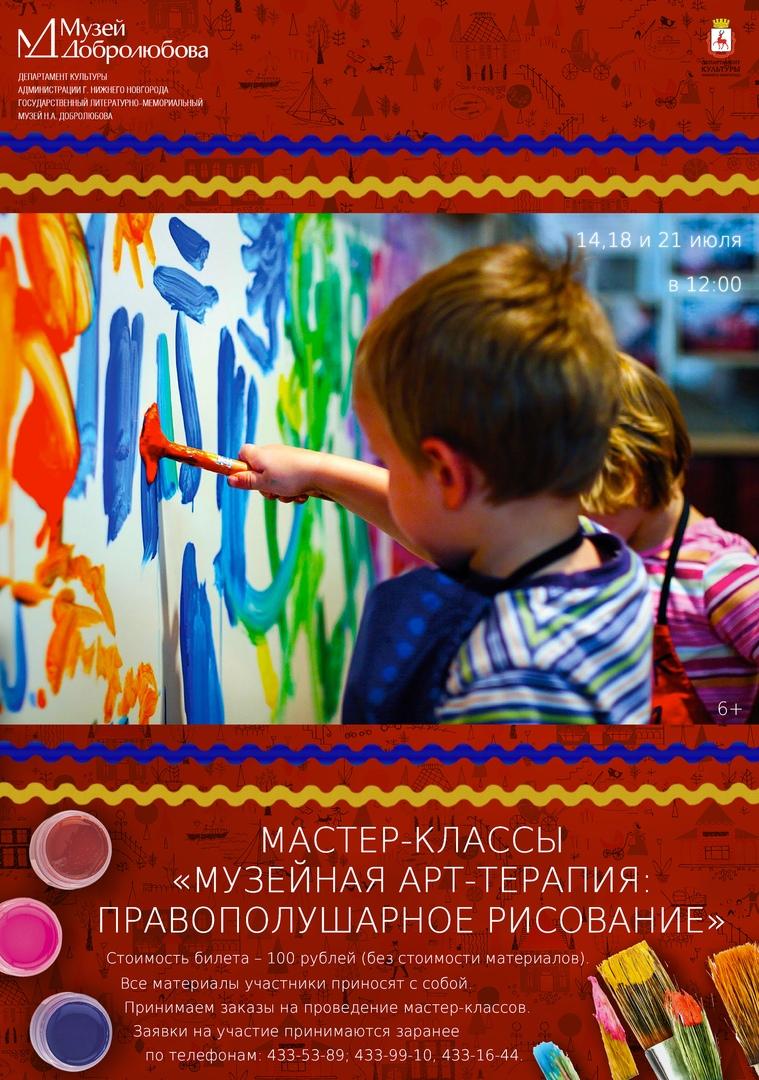 мастер-класс «Музейная арт-терапия: правополушарное рисование»