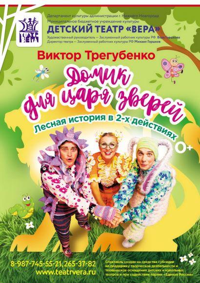 Спектакль ДОМИК ДЛЯ ЦАРЯ ЗВЕРЕЙ (премьера)