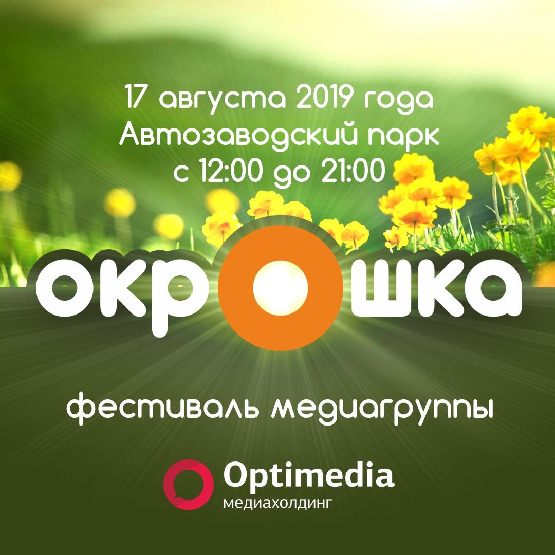 семейный фестиваль Окрошка