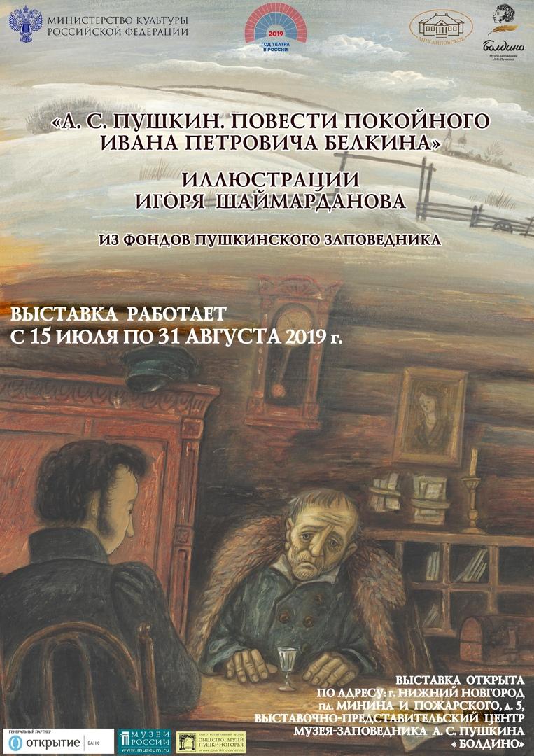 выставка «А. С. Пушкин. Повести покойного Ивана Петровича Белкина» в иллюстрациях И. Шаймарданова»