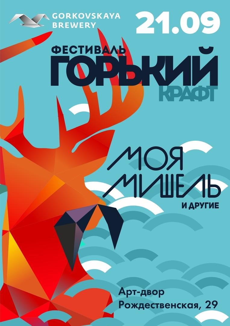 Фестиваль «Горький Крафт II»