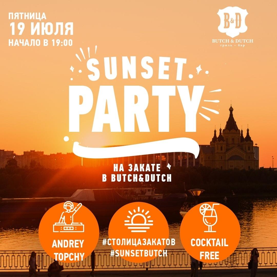 SUNSET PARTY | НА ЗАКАТЕ В BUTCH&DUTCH
