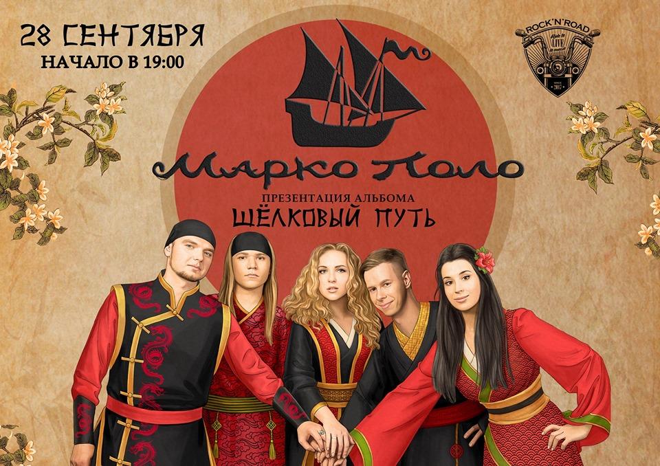 концерт Марко Поло — «Шелковый путь»
