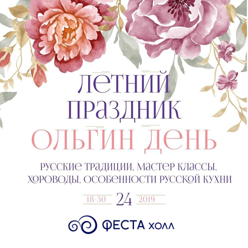 летний праздник Ольгин день!