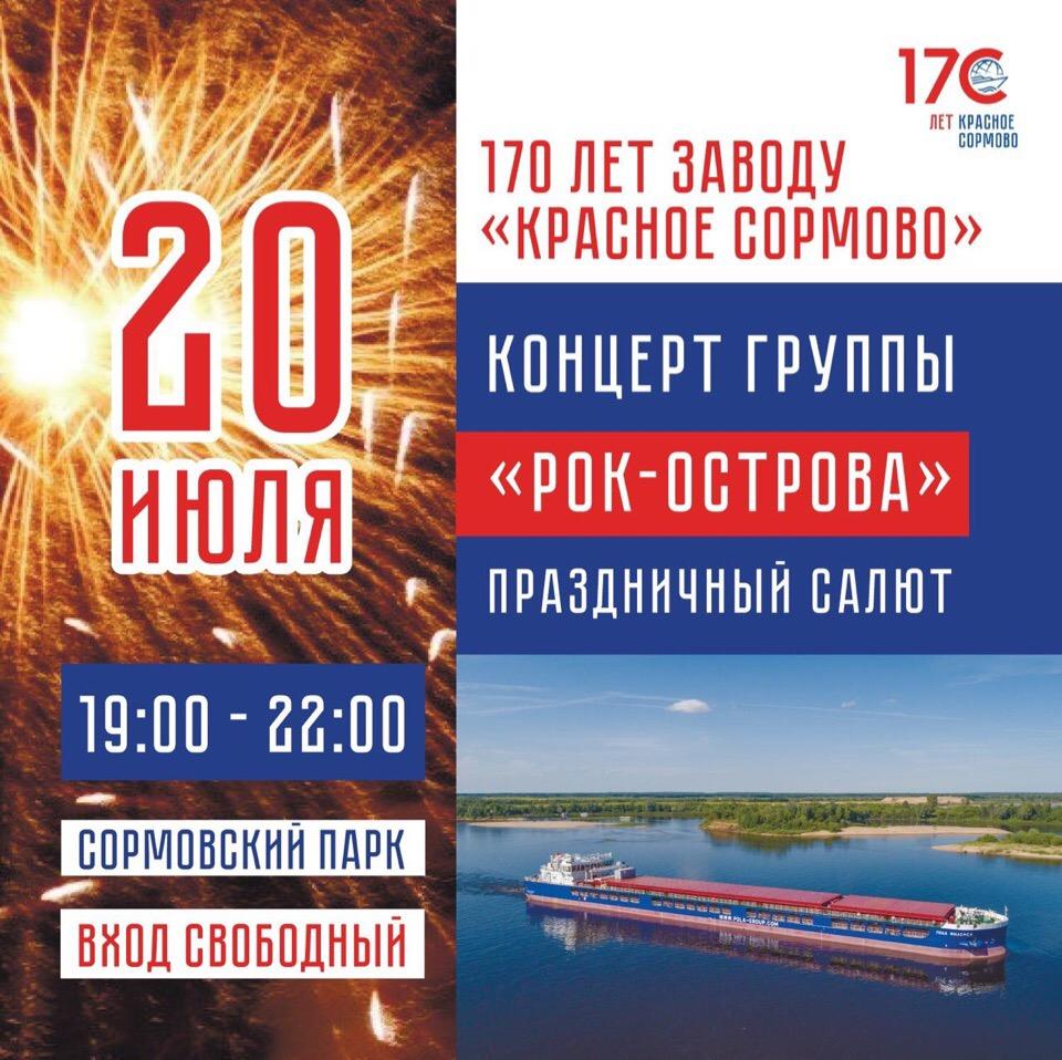 праздник в честь 170-летия завода «Красное Сормово»