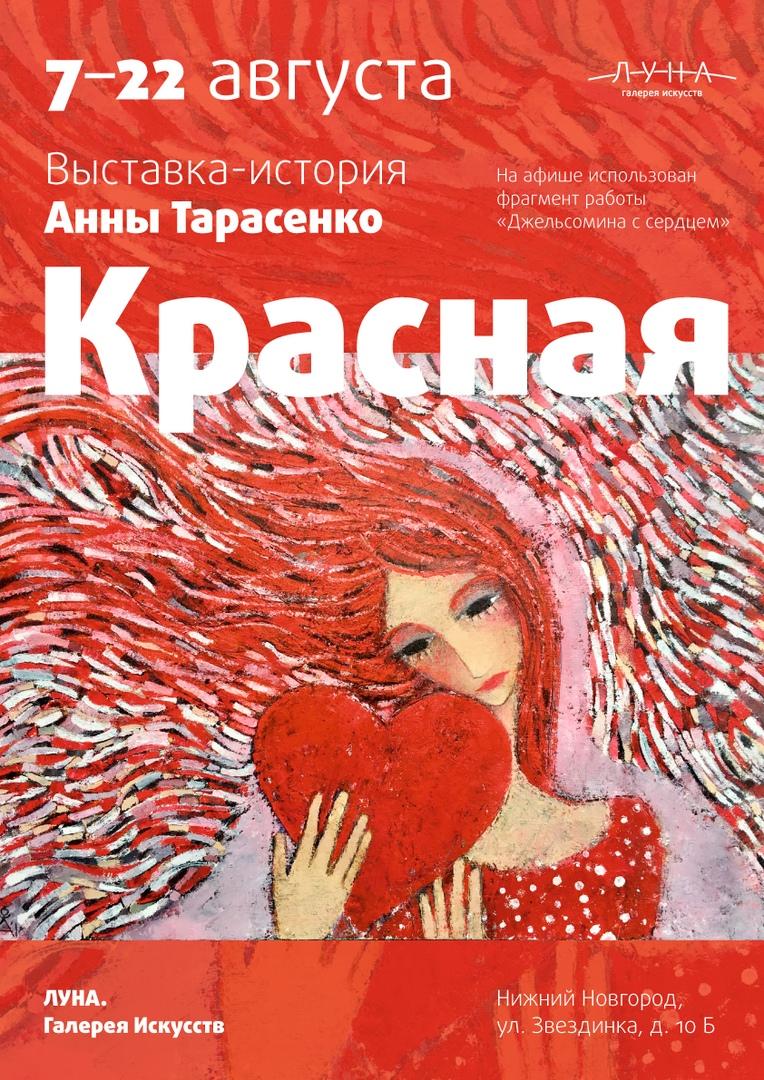 выставка живописи Анны «КРАСНАЯ»