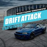 кубок по дрифту Drift Attack