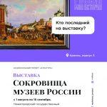 передвижная экспозиция «Сокровища музеев России»