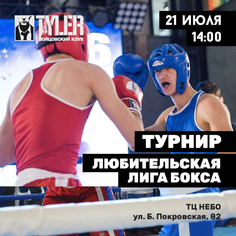 флагманский 10 турнир Любительской лиги бокса