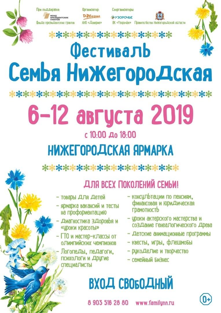 V фестиваль «Семья Нижегородская»