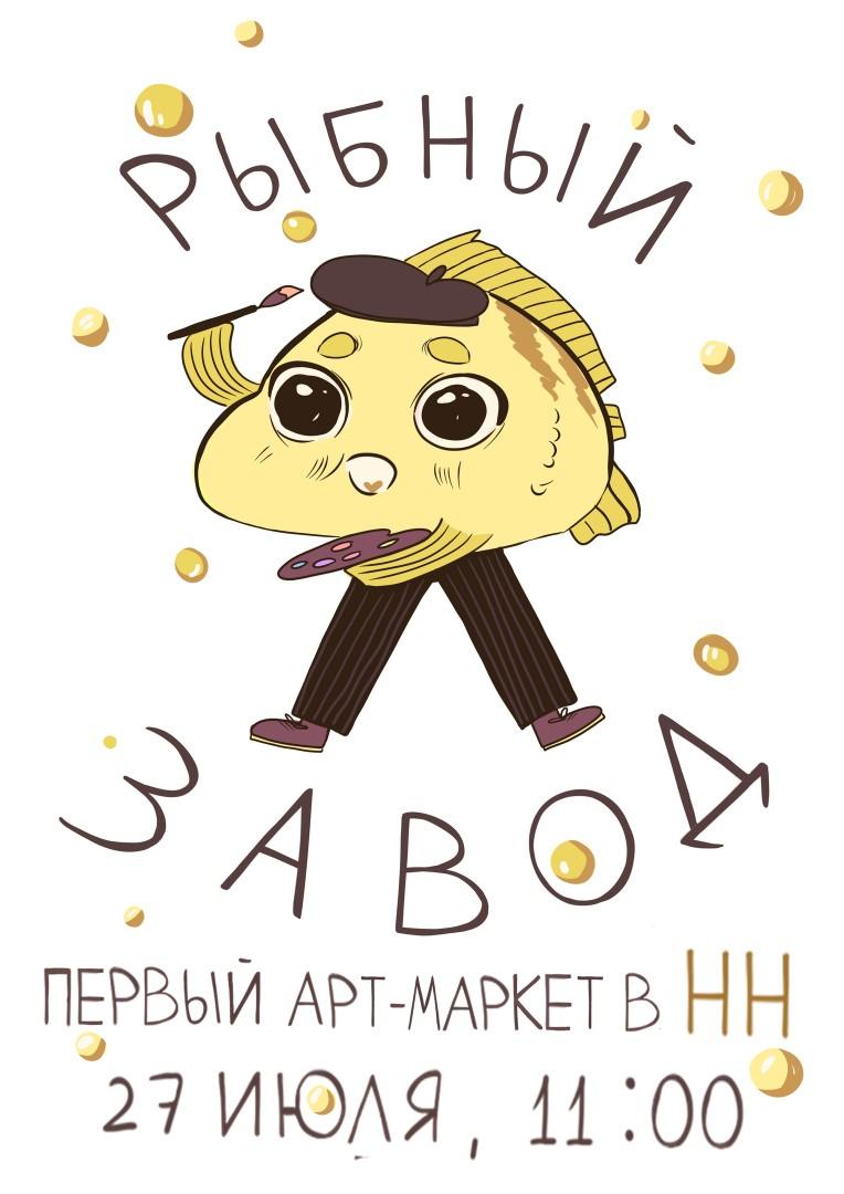 Фестиваль арт-маркет РЫБНЫЙ ЗАВОД