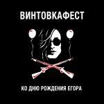 Винтовкафест - ко дню рождения Е. Летова