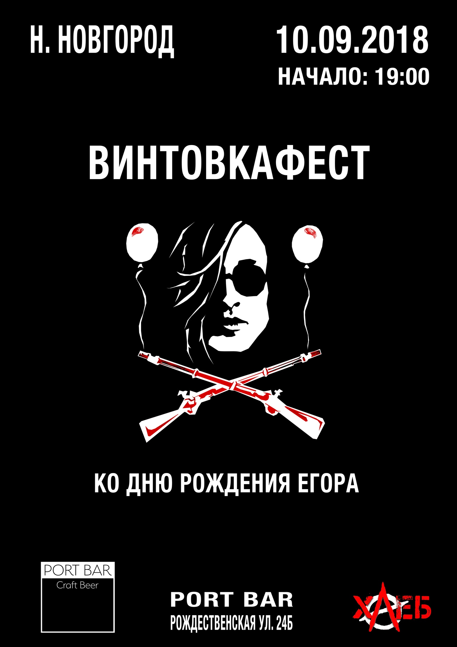 Винтовкафест — ко дню рождения Е. Летова