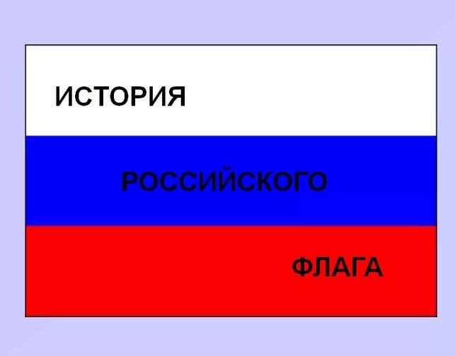 Мини-викторина «История страны – история флага»