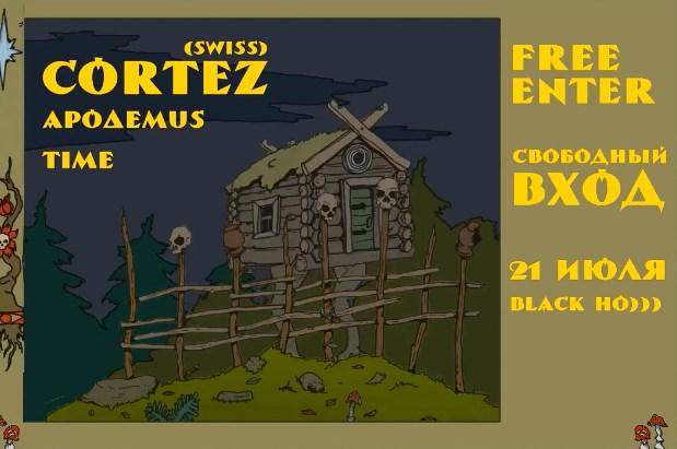 концерт группы CORTEZ