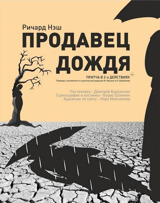 спектакль Продавец дождя (премьера)