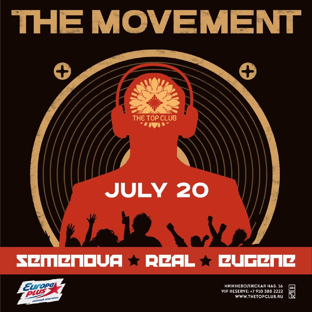 вечеринка THE MOVEMENT