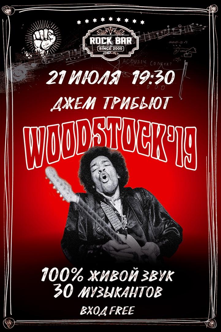 концерт WOODSTOCK'19 tribute