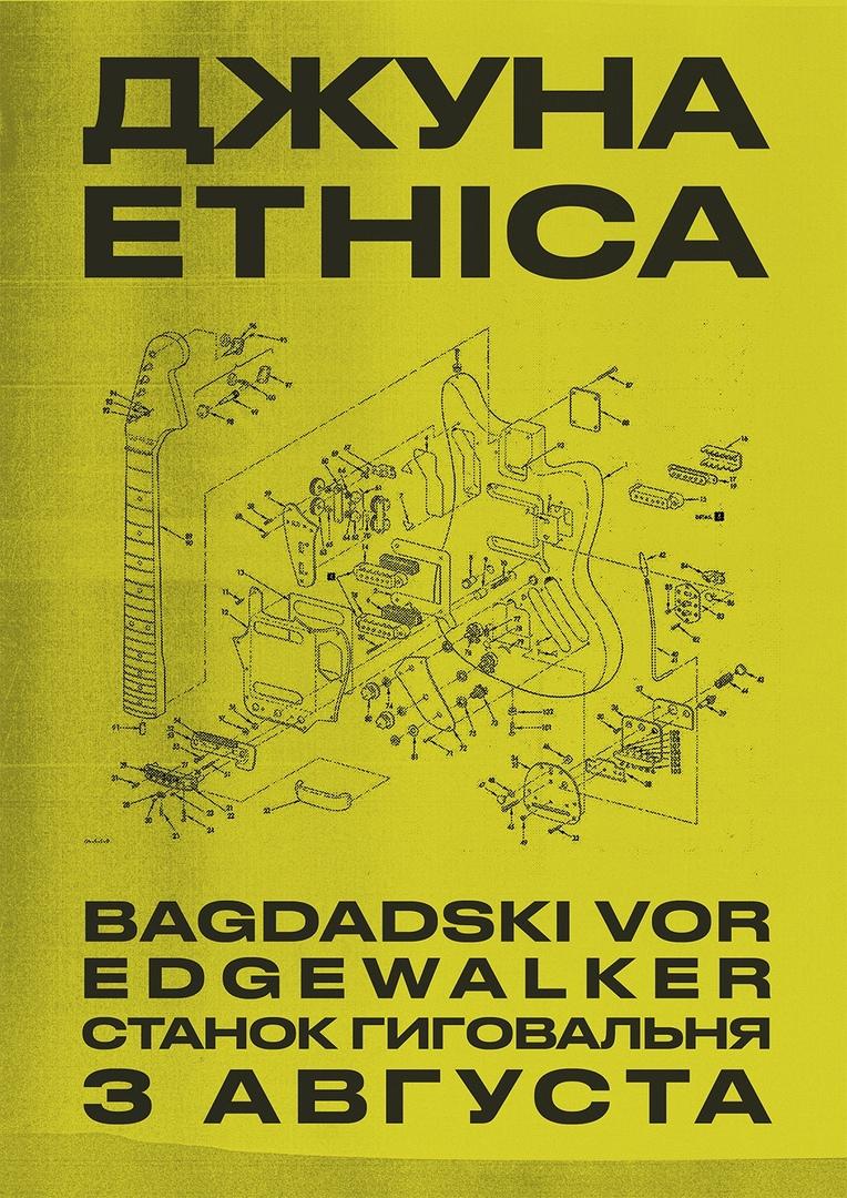 ДЖУНА | ETHICA | BAGDADSKI VOR | EDGEWALKER