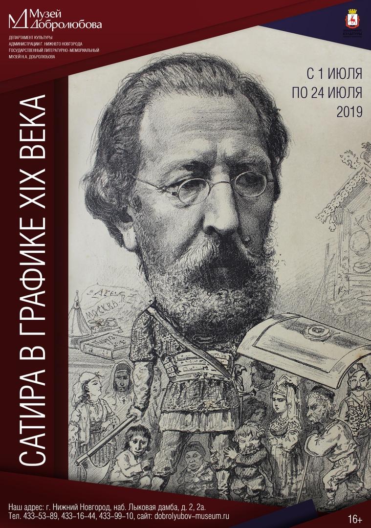 выставка «Сатира в графике XIX века».