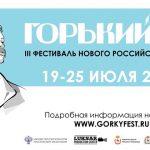 3-й фестиваль нового киноГОРЬКИЙ fest
