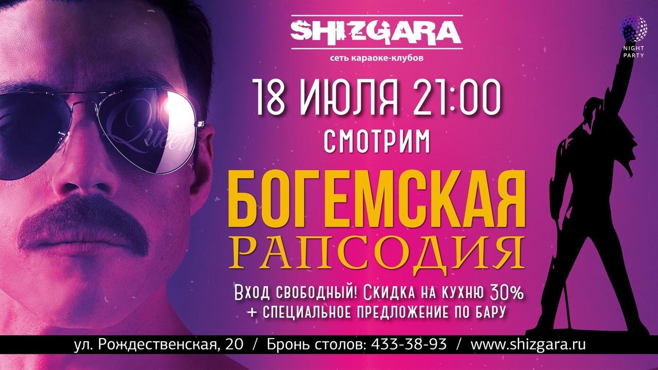 кинопоказ фильма Богемская рапсодия