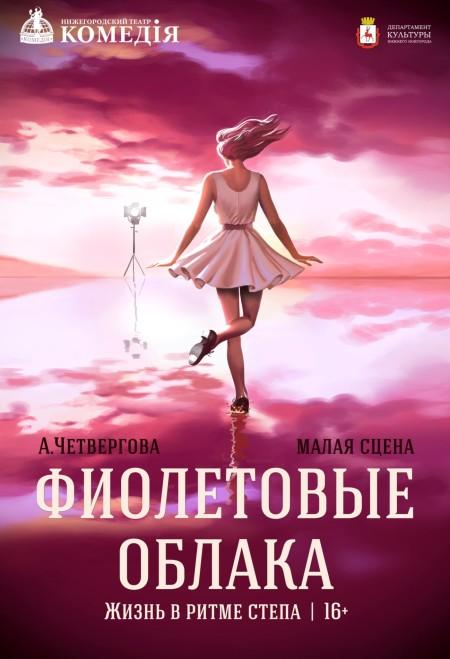 Спектакль Фиолетовые облака (премьера)