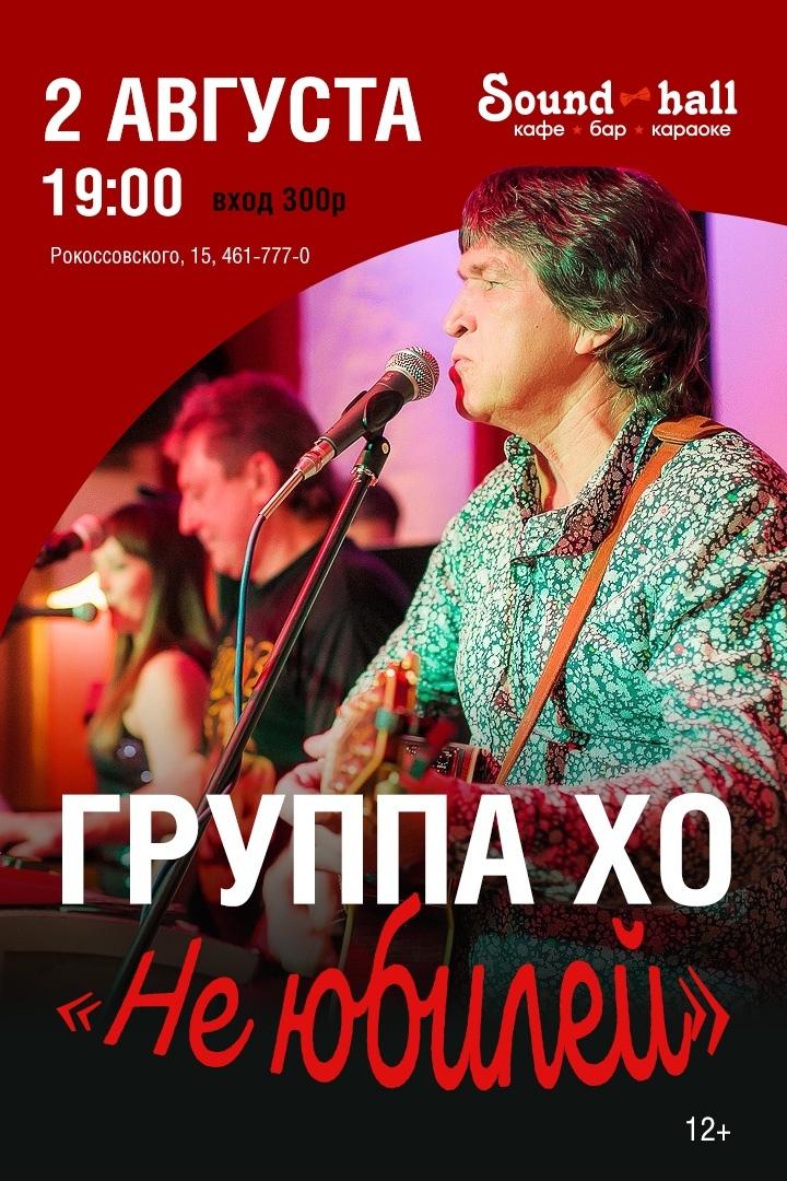 концерт «Не юбилей»