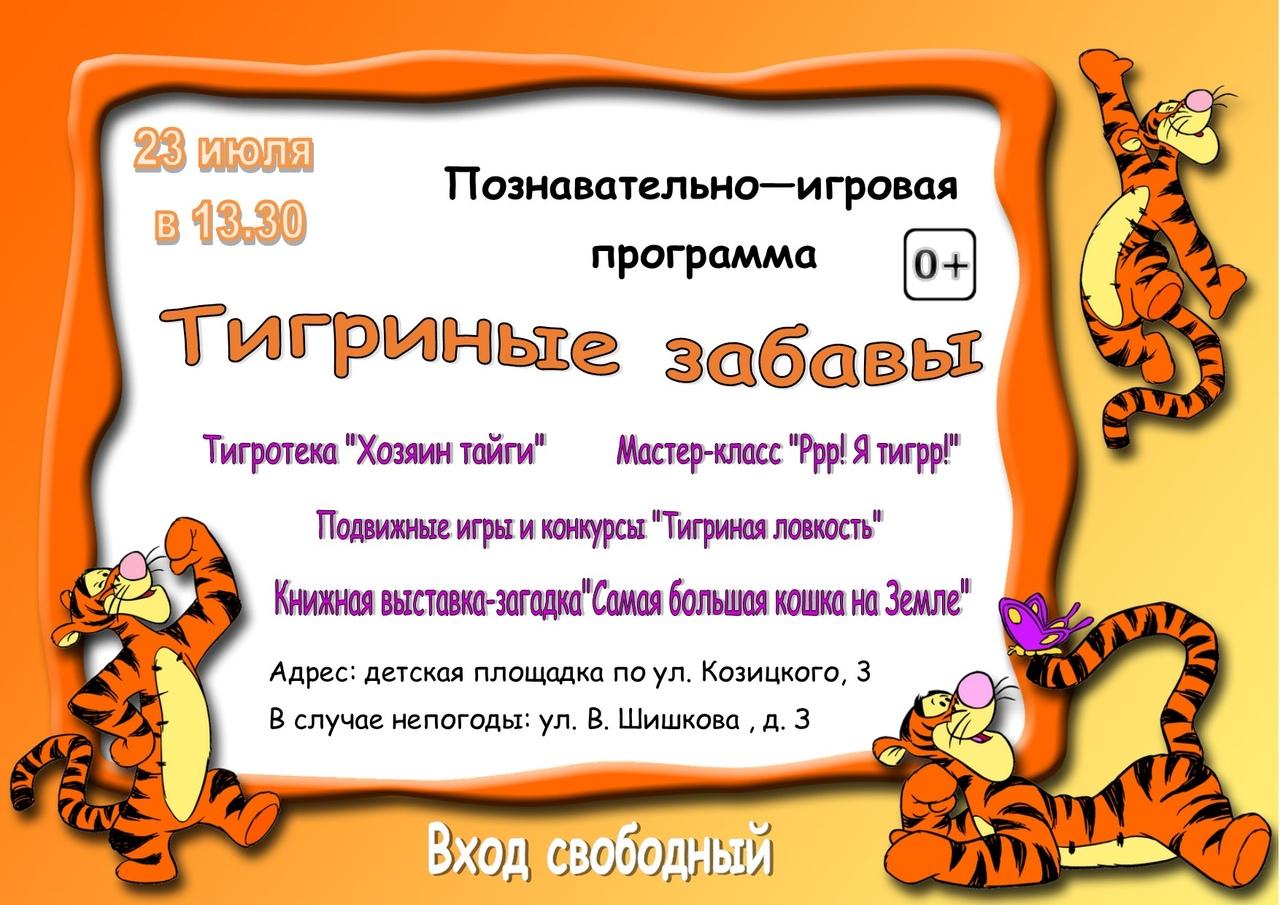 Познавательно-игровая программа «Тигриные забавы»