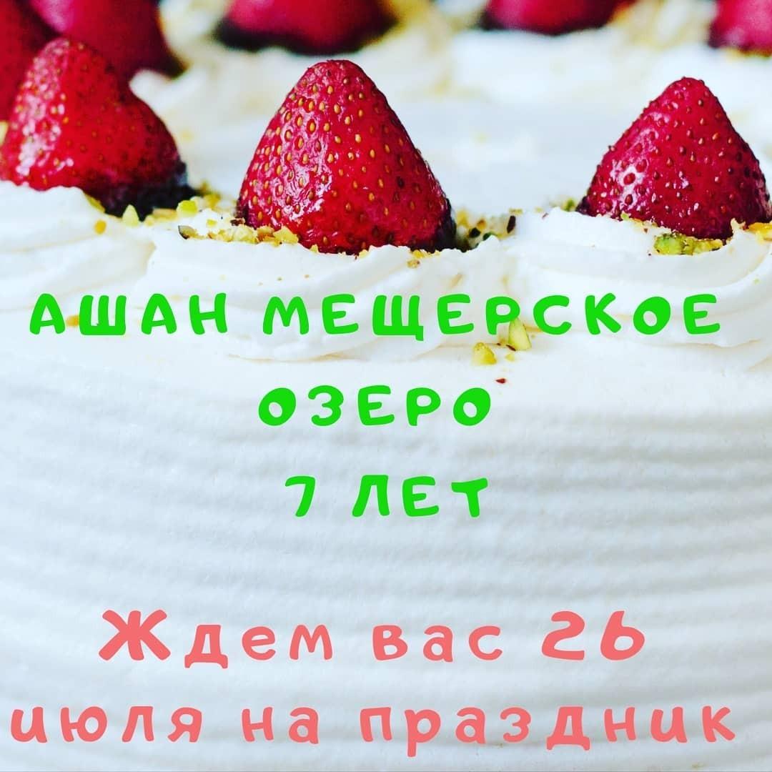 день рождения гипермаркета #Ашан