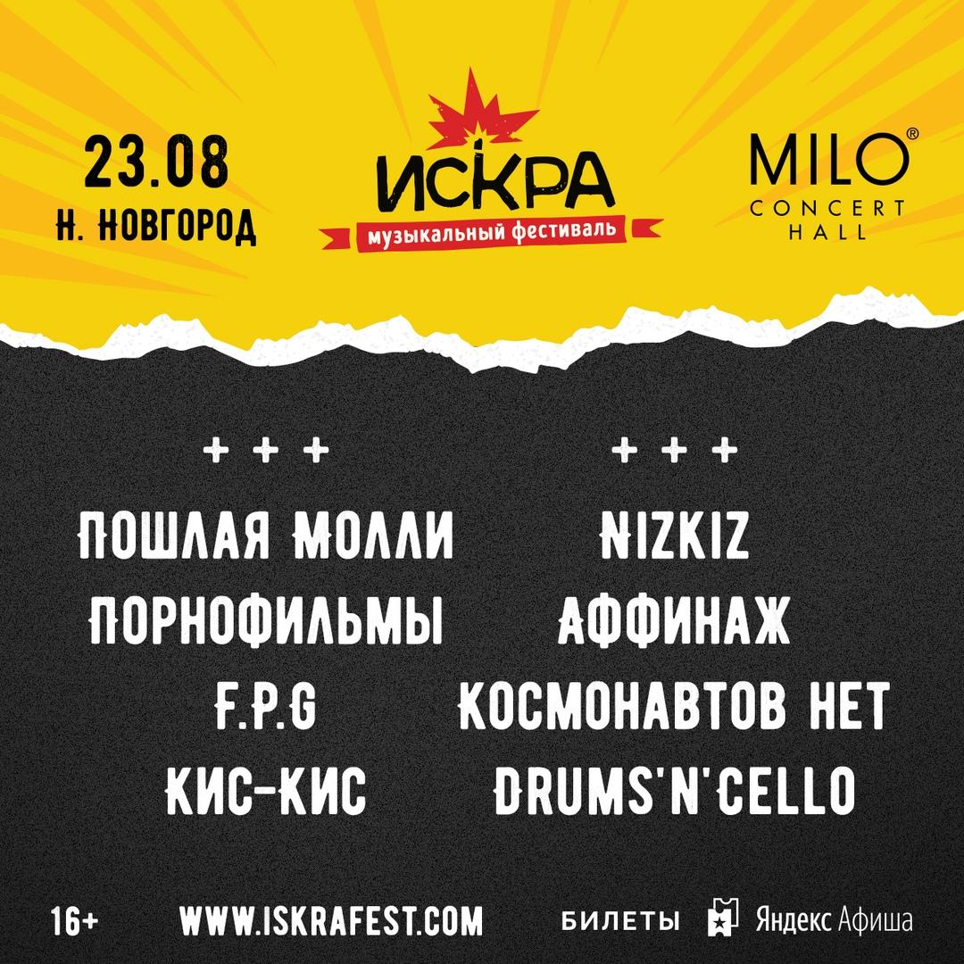 Музыкальный фестиваль ИСКРА