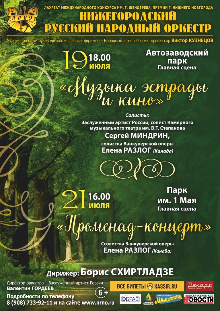 Концерт Музыка эстрады и кино