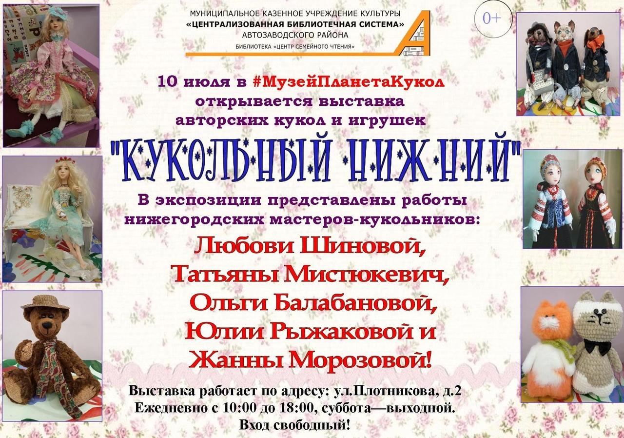 выставка Кукольный Нижний